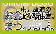 京都の税理士中井康道の日常ブログ